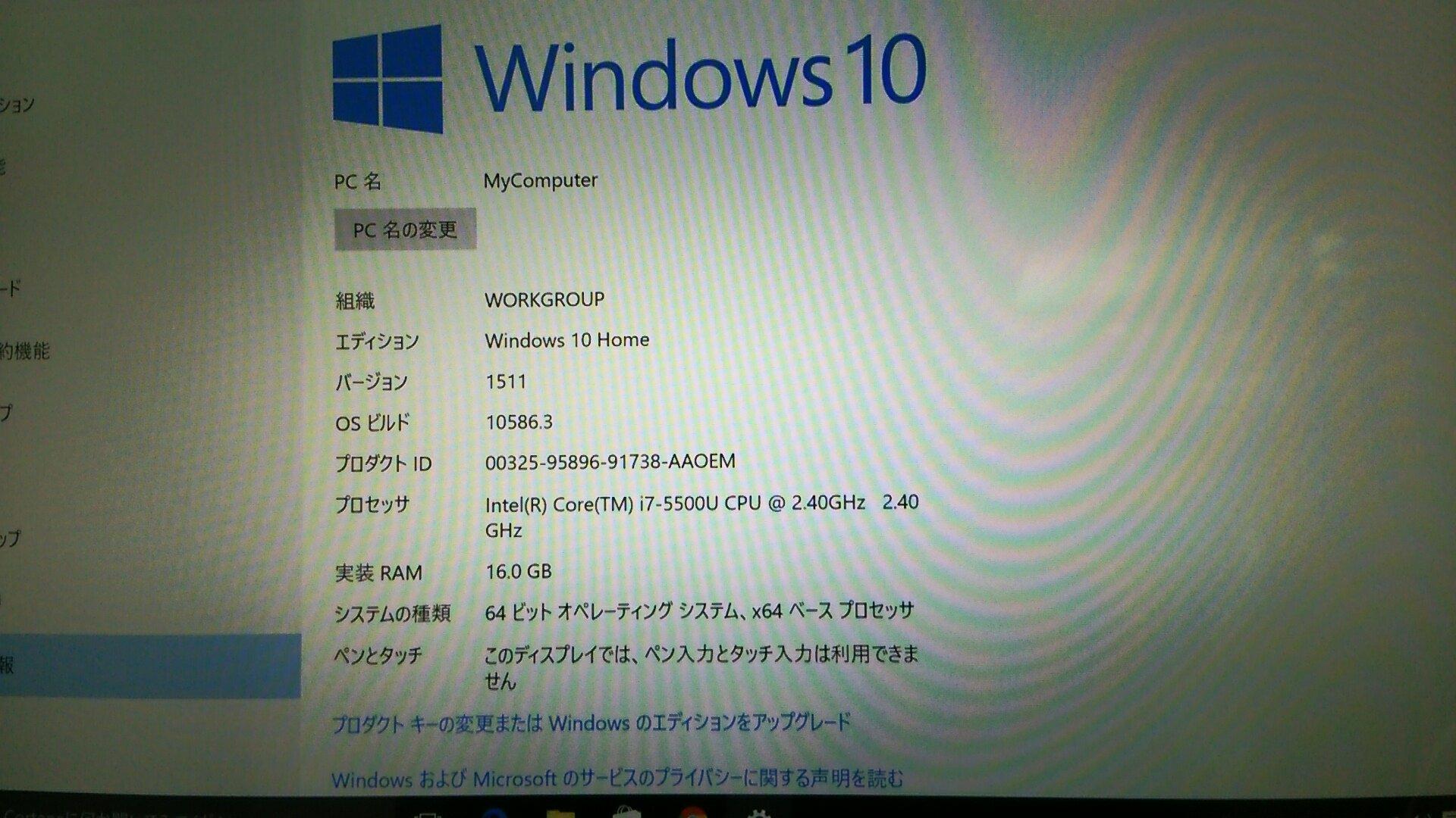 マウスコンピューターLuvBook J コンピュータのプロパティを表示させた状態