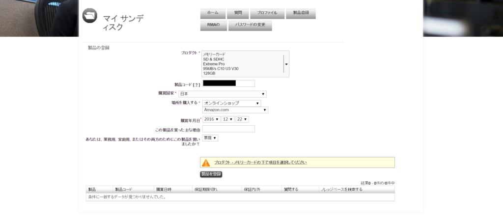 並行輸入品のSDカード(SanDisk Extream Pro)を徹底検証(サポートへの製品登録)