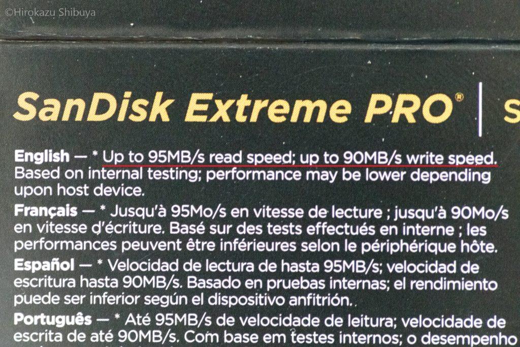 並行輸入品のSDカード(SanDisk Extream Pro)を徹底検証(パッケージ裏面)