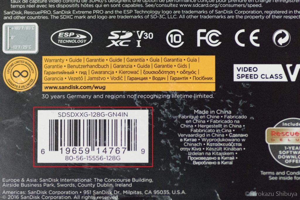 並行輸入品のSDカード(SanDisk Extream Pro)を徹底検証(バーコード表記部)