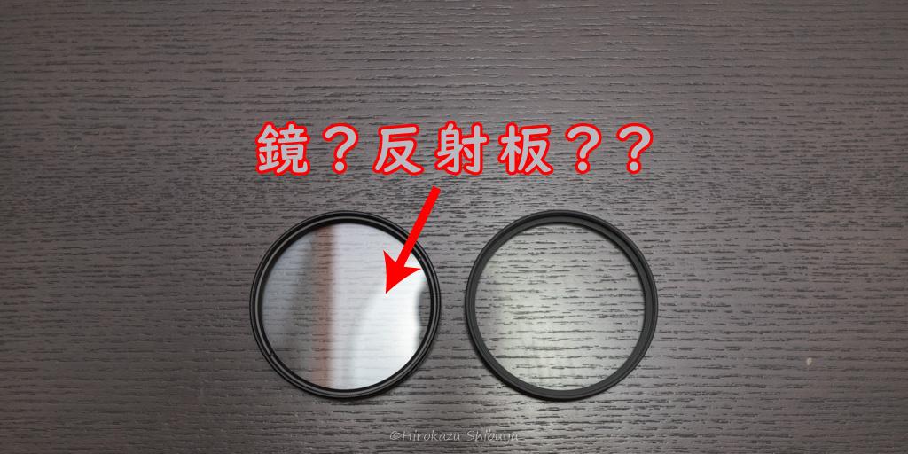 レンズ保護フィルターの比較(左:Amazonベーシック、右:MARUMI EXUS)